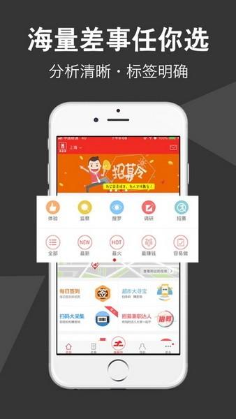 微差事官方版app下载最新版