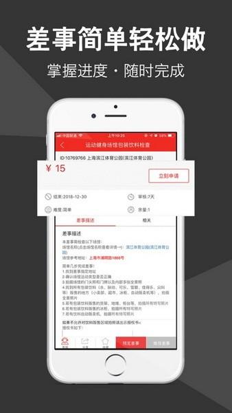 微差事官方版app