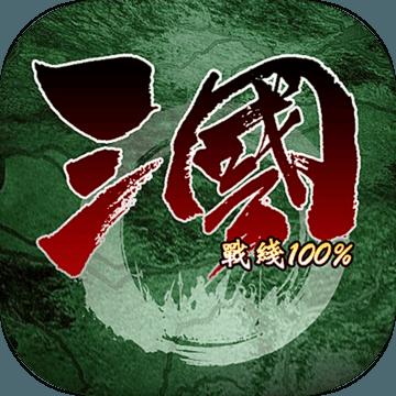 三国战线100%游戏官方版