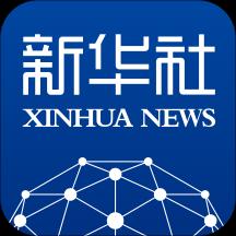 新华社app官方版