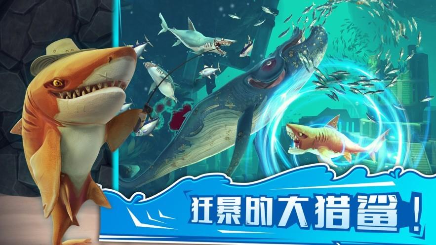 饥饿鲨世界游戏下载官方最新版