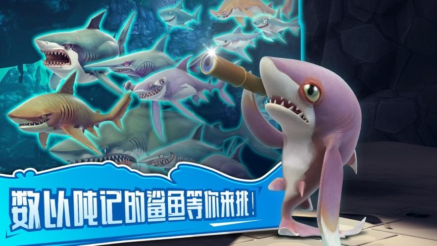饥饿鲨世界游戏下载安装