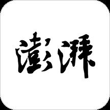 澎湃新闻网app官方版