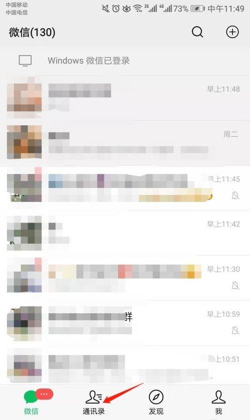 微信添加好友方法2