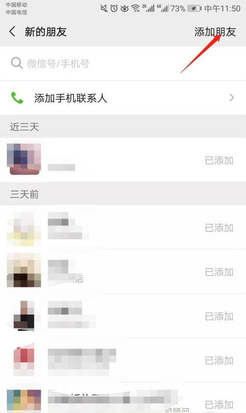 微信添加好友方法6