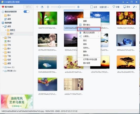 2345看图王去广告纯净版下载