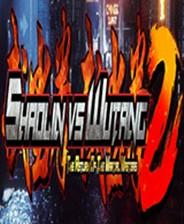少林vs武当2(Shaolin vs Wutang 2)简体中文版