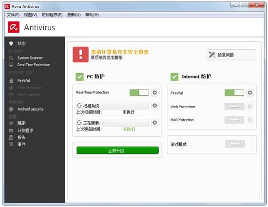 小红伞avira2021中文免费版