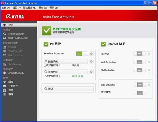 小红伞avira2021中文免费版下载