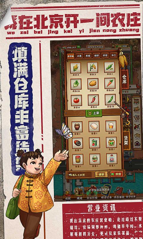 我在北京开农庄安卓版