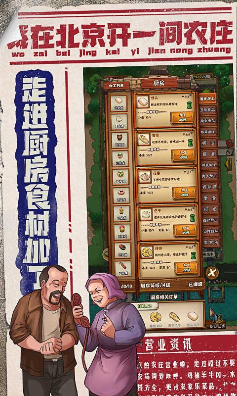 我在北京开农庄安卓版下载