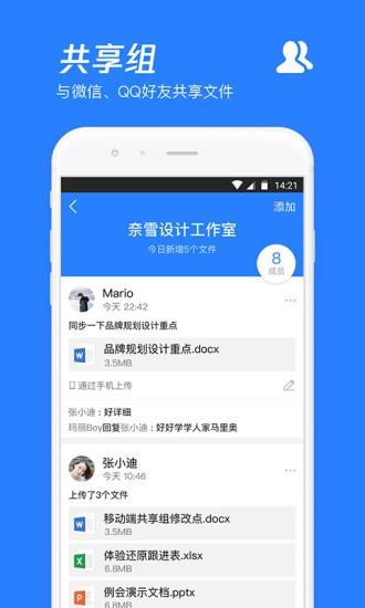 腾讯微云安卓精简版下载