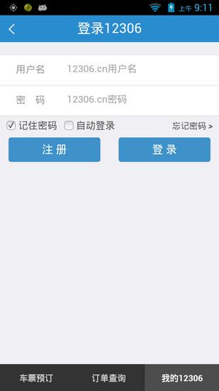 12306官网订票app下载最新版下载