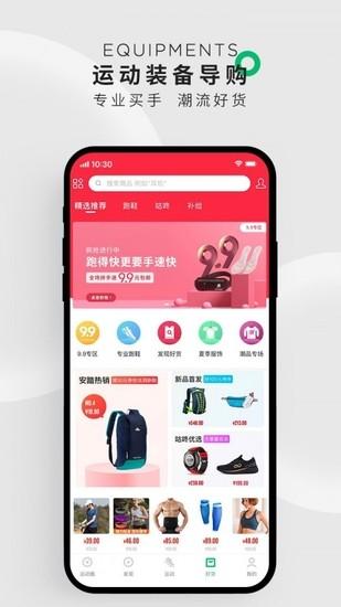 咕咚运动app最新版