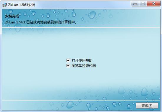 掌控局域网监控软件官方最新版下载