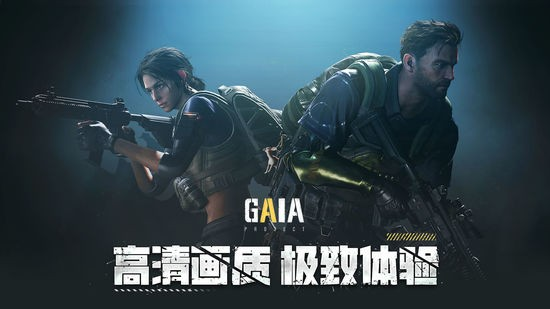 Project:GAIA游戏下载