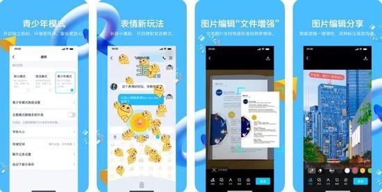 QQ新版本正式发布,全新简介模式和视频通话特效