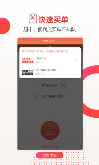 天虹商场购物官网下载