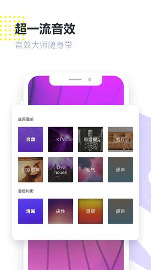 回森app唱歌软件下载