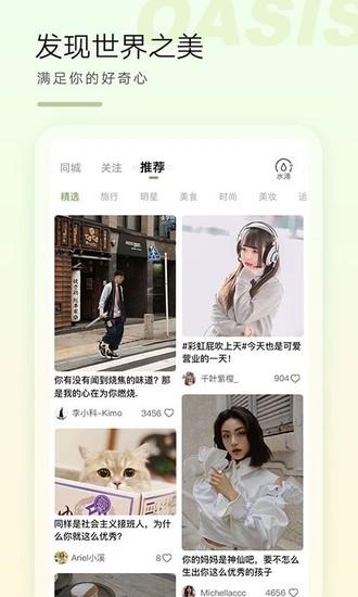 绿洲app下载最新版下载