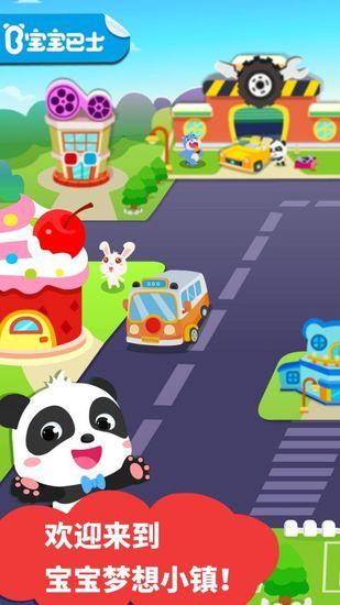 宝宝梦想小镇手机游戏最新版