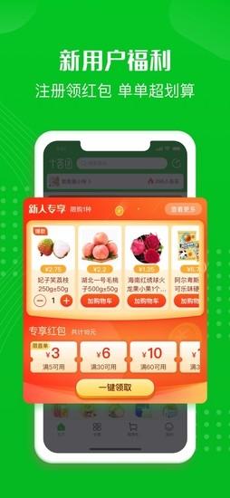 十荟团app苹果版