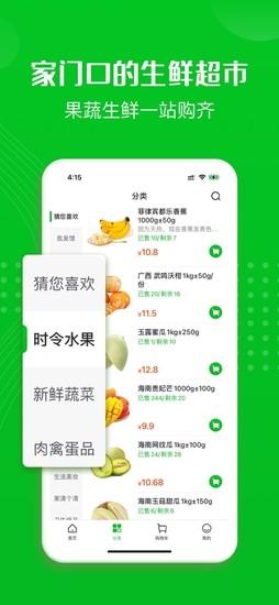 十荟团app苹果版下载