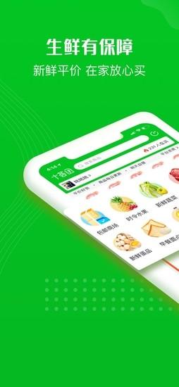 十荟团app
