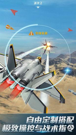 现代空战3D游戏下载