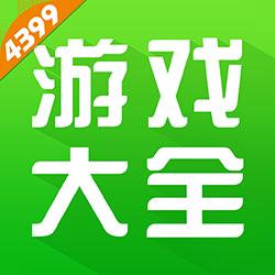 4399游戏盒手机版安卓版