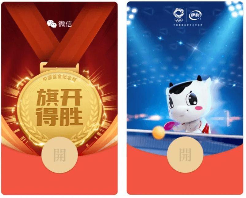 微信奥运会红包封面序列号多少