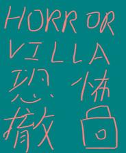 恐怖撤锁中文免安装版 v2.0