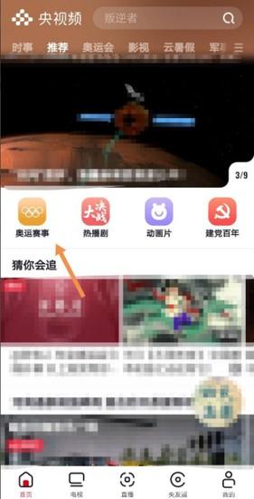 哪些软件可以看东京奥运会直播 可以看东京奥运会直播软件介绍