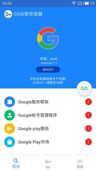 谷歌安装器小米专版最新版