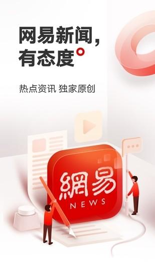 网易新闻安卓版下载