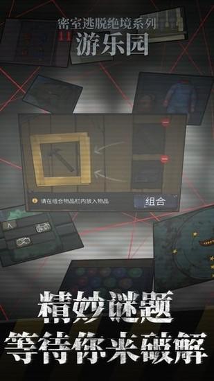 密室逃脱绝境系列11游乐园完整版下载