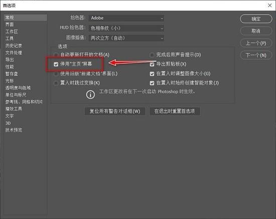Adobe Photoshop CC 2021免费版