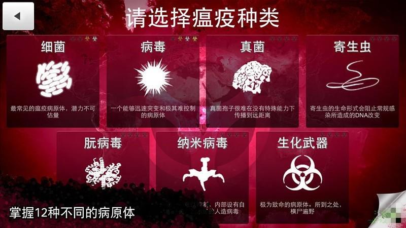 瘟疫公下载简体中文下载