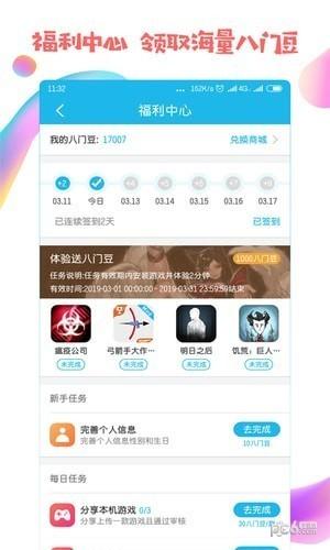 八门神器ios苹果免越狱版2021下载地址