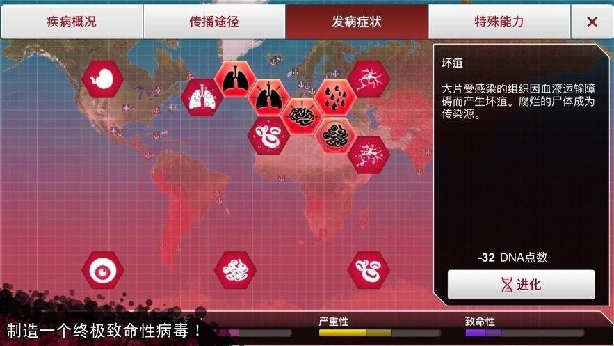 瘟疫免费公司中文版