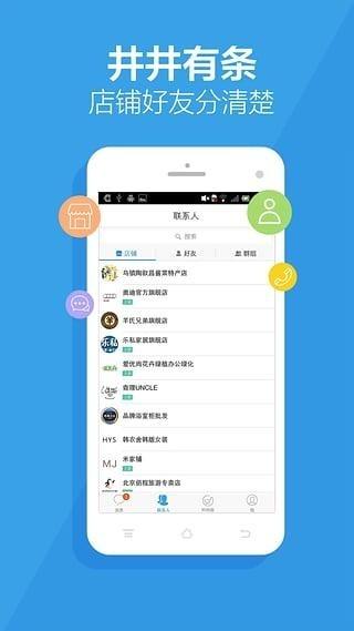 阿里旺旺手机版官方卖家版