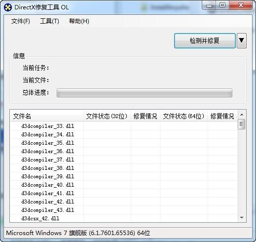 DirectX修复工具官方版