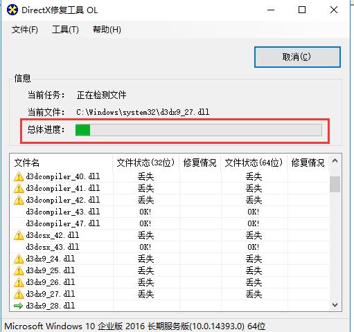 DirectX修复工具官方版客户端下载