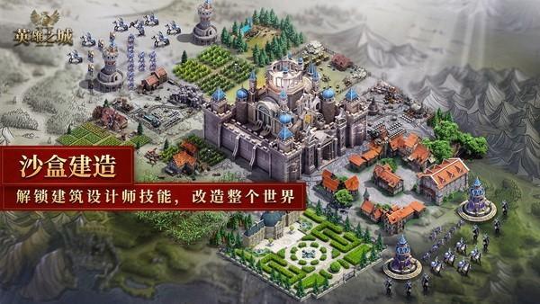 英雄之城2游戏官方版