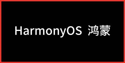 鸿蒙harmony os 2.0刷机包下载