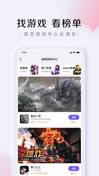 百度贴吧官方app下载