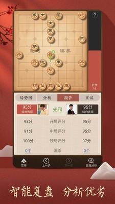 天天象棋最新版手机版