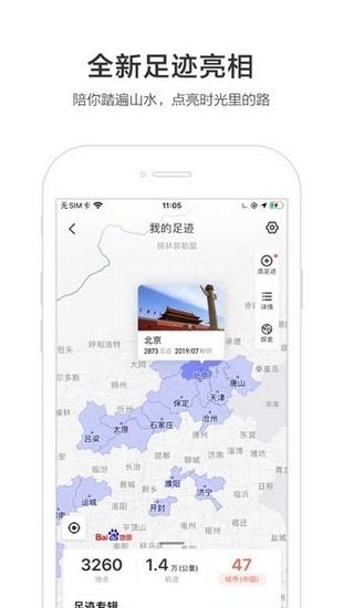 百度地图手机版官方正式版