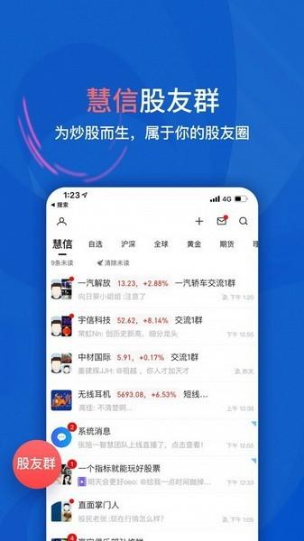 大智慧手机版官方下载app