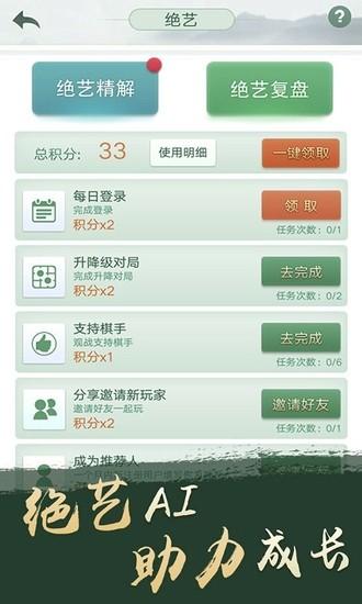 腾讯围棋手游官方版